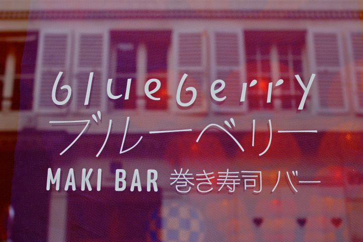 Blueberry Maki Bar 12
