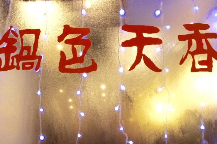 auciel-fondue-chinoise-paris-5