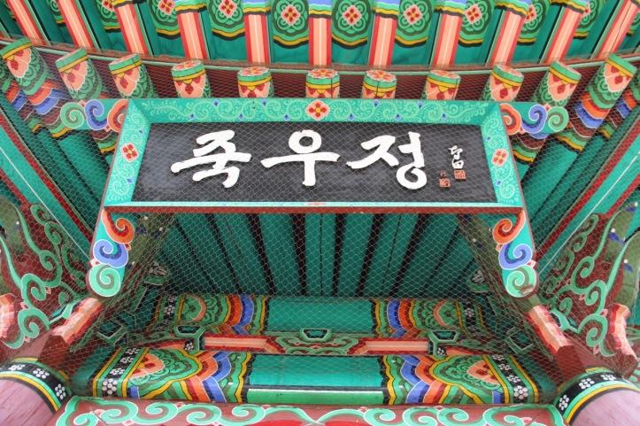 Jardin coréen jardin d'acclimatation - 1